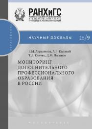 Мониторинг дополнительного профессионального образования в России — (Научные доклады: образование). ISBN 978-5-7749-1122-6