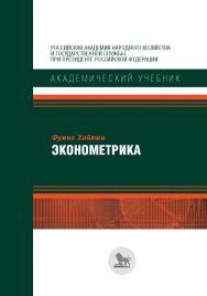 Эконометрика — (Академический учебник) ISBN 978-5-7749-1197-4
