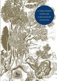 Осмысление природы в японской культуре : сборник статей ISBN 978-5-7749-1199-8