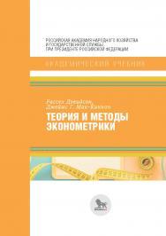 Теория и методы эконометрики –(Академический учебник). ISBN 978-5-7749-1205-6