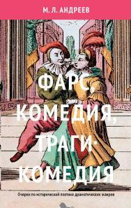 Фарс, комедия, трагикомедия. Очерки по исторической поэтике драматических жанров ISBN 978-5-7749-1276-6