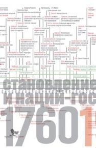 Источники социальной власти: в 4 т. Т. 2. Становление классов и наций-государств, 1760-1914 годы (книга вторая) ISBN 978-5-7749-1286-5