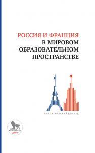 Россия и Франция в мировом образовательном пространстве: аналитический доклад ISBN 978-5-7749-1305-3