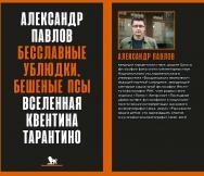 Бесславные ублюдки, бешеные псы. Вселенная Квентина Тарантино ISBN 978-5-7749-1311-4
