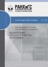 Мониторинг трудоустройства молодежи — (Научные доклады: образование) ISBN 978-5-7749-1330-5