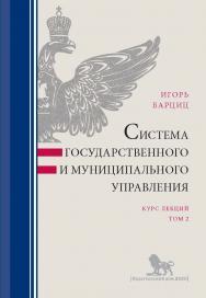Система государственного и муниципального управления: курс лекций: в 2 т. Т. 2 ISBN 978-5-7749-1398-2