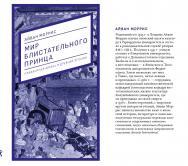 Мир блистательного принца: придворная жизнь в древней Японии ISBN 978-5-7749-1410-4