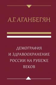 Демография и здравоохранение России на рубеже веков ISBN 978-5-7749-1412-8