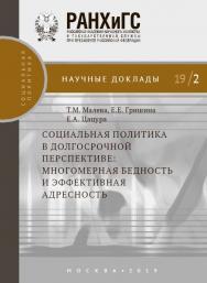 Социальная политика в долгосрочной перспективе: многомерная бедность и эффективная адресность — (Научные доклады: социальная политика) ISBN 978-5-7749-1427-2