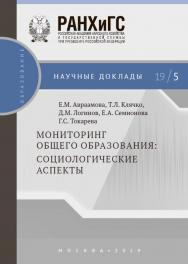Мониторинг общего образования: социологические аспекты ISBN 978-5-7749-1432-6