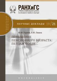 Повышение пенсионного возраста: пейзаж после... — (Научные доклады: социальная политика) ISBN 978-5-7749-1448-7