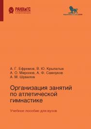 Организация занятий по атлетической гимнастике: учебное пособие для вузов ISBN 978-5-7749-1472-2