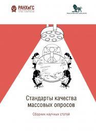 Стандарты качества массовых опросов: сборник научных статей ISBN 978-5-7749-1481-4