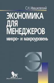 Экономика для менеджеров: микро- и макроуровень : учеб. пособие ISBN 978-5-7749-1493-7
