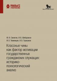 Классные чины как фактор мотивации государственных гражданских служащих: историко-психологический анализ ISBN 978-5-7749-1495-1