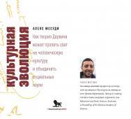 Культурная эволюция. Как теория Дарвина может пролить свет на человеческую культуру и объединить социальные науки ISBN 978-5-7749-1498-2