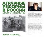 Аграрные реформы в России: дорога из рабства ISBN 978-5-7749-1502-6