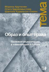Образ и опыт права: Правовая социализация в изменяющейся России ISBN 978-5-7777-0422-1