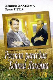 Русская рапсодия Хейкки Лахелма ISBN 978-5-7777-0612-6