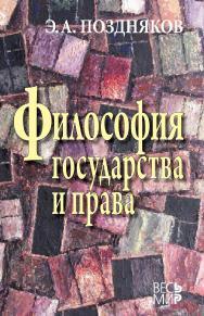 Философия государства и права ISBN 978-5-7777-0619-5