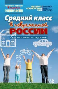 Средний класс в современной России. Опыт многолетних исследований ISBN 978-5-7777-0622-5