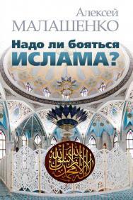 Надо ли бояться ислама? ISBN 978-5-7777-0669-0