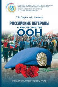 Российские ветераны о миротворчестве ООН. ISBN 978-5-7777-0804-5