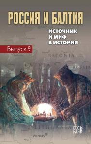 Россия и Балтия. Вып. 9: Источник и миф в истории ISBN 978-5-7777-0813-7