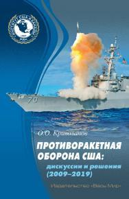Противоракетная оборона США: дискуссии и решения (2009—2019) /Ин-т США и Канады РАН. ISBN 978-5-7777-0815-1