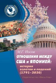 Отношения между США и Японией: История взлетов и падений (1791—2020) ISBN 978-5-7777-0820-5