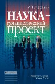 Наука — гуманистический проект. ISBN 978-5-7777-0823-6