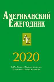 Американский ежегодник 2020 / ФГБУН «Институт всеобщей истории РАН» ISBN 978-5-7777-0826-7