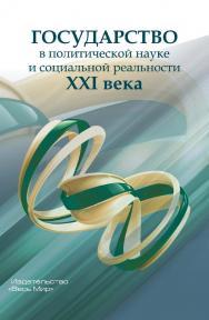 Государство в политической науке и социальной реальности XXI века ISBN 978-5-7777-0827-4
