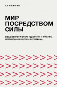 Мир посредством силы: внешнеполитическая идеология и практика американского неоконсерватизма / ИМЭМО РАН. ISBN 978-5-7777-0829-8