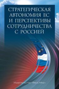 Стратегическая автономия ЕС и перспективы сотрудничества с Россией / ИМЭМО РАН ISBN 978-5-7777-0832-8