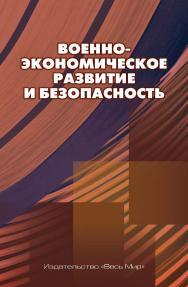 Военно-экономическое развитие и безопасность ISBN 978-5-7777-0833-5