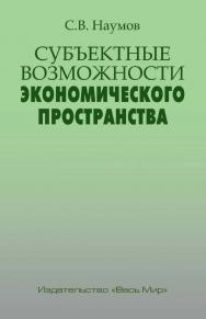 Субъектные возможности экономического пространства. ISBN 978-5-7777-0837-3