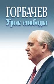Горбачев. Урок свободы. Сборник статей ISBN 978-5-7777-0839-7