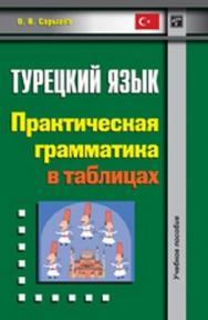 Турецкий язык. Практическая грамматика в таблицах ISBN 978-5-7873-0456-5