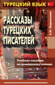 Турецкий язык. Рассказы турецких писателей ISBN 978-5-7873-0459-6