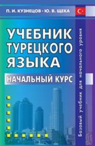 Учебник турецкого языка. Начальный курс ISBN 978-5-7873-0505-0