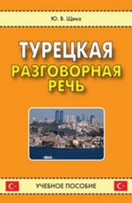 Турецкая разговорная речь ISBN 978-5-7873-0534-0