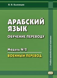 Арабский язык. Обучение переводу .Модуль № 2 : Военный перевод ISBN 978-5-7873-1651-3