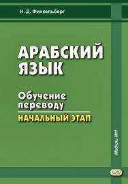 Арабский язык. Обучение переводу. Модуль № 1 :  Начальный этап ISBN 978-5-7873-1652-0