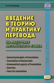 Введение в теорию и практику перевода (на материале английского языка) ISBN 978-5-7873-1653-7