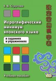 Иероглифический минимум японского языка в заданиях и упражнениях ISBN 978-5-7873-1657-5