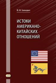 Истоки американо-китайских отношений ISBN 978-5-7873-1658-2