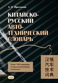 Китайско-русский автотехнический словарь ISBN 978-5-7873-1666-7