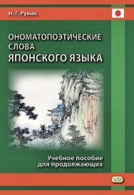 Ономатопоэтические слова японского языка : учебное пособие для продолжающих ISBN 978-5-7873-1671-1