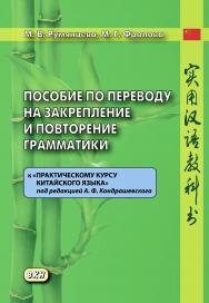 Пособие по переводу на закрепление и повторение грамматики к «Практическому курсу китайского языка» под редакцией А. Ф. Кондрашевского ISBN 978-5-7873-1678-0